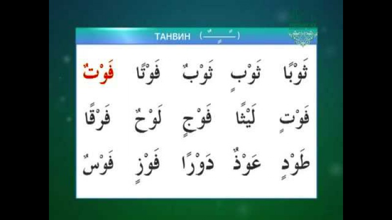 Учусь читать Коран! Урок 13. Правило: Танвин