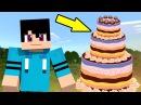 СТРОЮ ОГРОМНЫЙ ТОРТ с СЕКРЕТОМ ВНУТРИ в МАЙНКРАФТ ВЫЖИВАНИЕ!! Minecraft 12