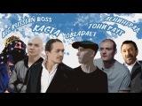 Американцы Слушают Русскую Музыку #31 КАСТА, OBLADAET, КОРЖ, ЛЕНИНГРАД, MOLLY, T-killah, ТОНИ  ...
