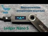 Ledger Nano S - восстановление при поломке/утере