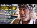 Путешествие 1 2 3 4 5 6 7 8 серия Комедия Приключения