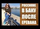 Баку достопримечательности Путешествие в Азербайджан за копейки Rukzak Рюкзак
