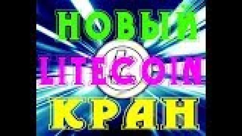 Litecoin Кран (LTC) 50-500 litoshi КАЖДЫЕ 5 МИНУТ!
