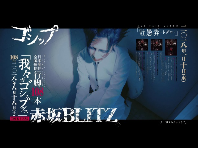 ゴシップ 2018.01.10「リストカットして」CM SPOT