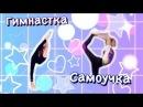 Гимнастки VS самоучка/ Maria life