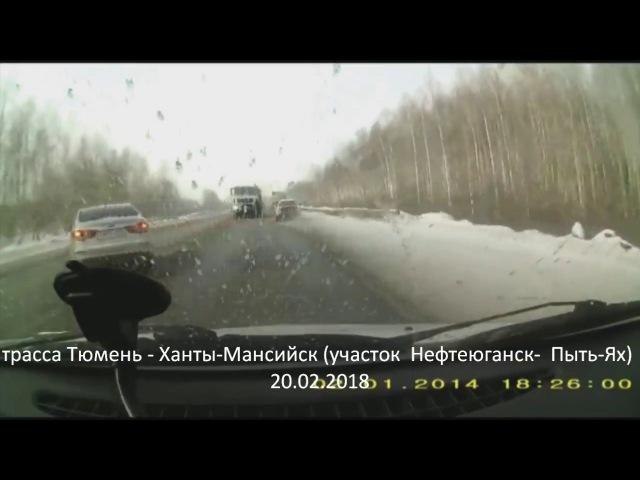 ДТП Тюмень Ханты Мансийск между Пыть Яхом и Нефтеюганском 20 02 2018