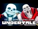 To The Bone (от JT Machinima на русском)