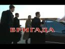 Brigada 8 epizoda (prevod Srpski)