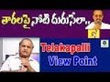 Telakapalli Viewpoint On MLC Rajendra Prasad Comments About Telugu Film Industry S Cube TV