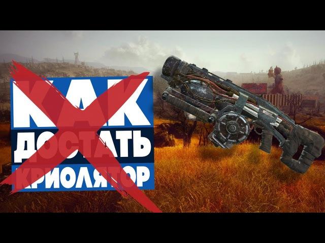 GAGATUN ОБМАНЫВАЕТ ИГРОКОВ?   Fallout 4 РАЗОБЛАЧЕНИЕ