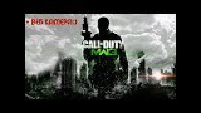 Call of Duty - Modern Warfare 3 - Прохождение 2