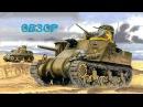 Обзор на танк M3 Lee внешность обманчива