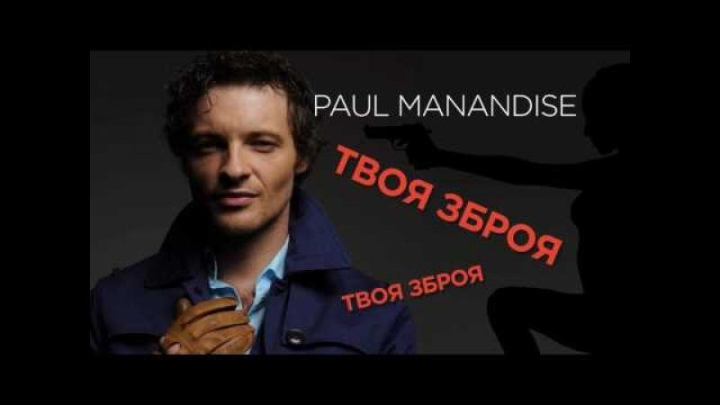 Поль Манондіз Твоя зброя офіційне відео