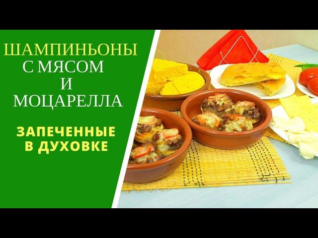 Шампиньоны с мясом и сыром моцарелла в духовке - Champignons With Meat And Cheese Mozzarella