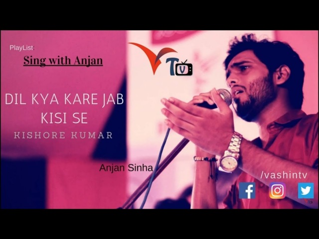 Acoustic Cover - Dil Kya Kare Jab Kisi Ko   Sing With Anjan   VTV