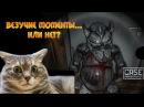 CASE Animatronics ХИТРЫЙ ВОЛК-УБИЙЦА