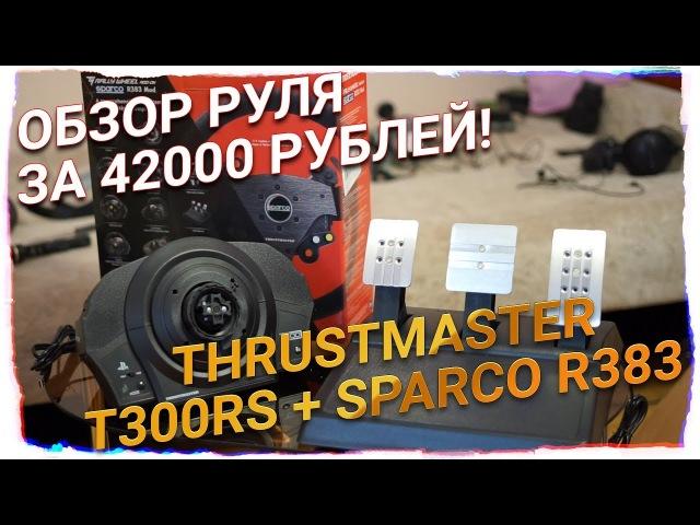 ФИАСКО? 42000 рублей за руль Thrustmaster T300RS Sparco R383. Обзор.
