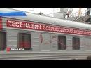 Поезд Анти-СПИД приближается к Нижневартовску