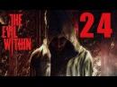 Последний бой ФИНАЛ ➤ The Evil Within 24