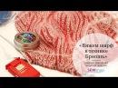 Вяжем шарф в технике Бриошь ВЫИГРАЙ ВЯЗАЛЬНУЮ МАШИНУ от Lorraine