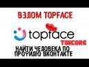 Взлом Topface найти человека по профилю Вконтакте Timcore