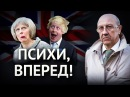 Андрей Фурсов Деградация международной элиты