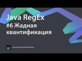 Java RegEx. Урок 6. Жадная квантификация