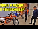 Мотоцикл для кросса и для эндуро в чём разница