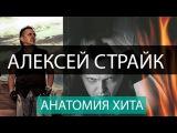 Анатомия Хита - Алексей Страйк (Strike)