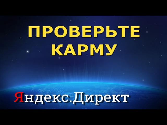 Как быстро проверить карму домена Яндекс Директ. || Алексей Донской.
