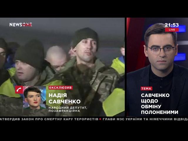 Савченко: в Украине совершенно неправильный подход к работе с освобожденными пл...