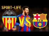 VALENCIA CF 0 -2 FC Barcelonа (La Copa del Rey.12 finale. 8 de febrero de 2018)