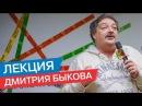 «Ксения Собчак как героиня русской литературы». Лекция Дмитрия Быкова