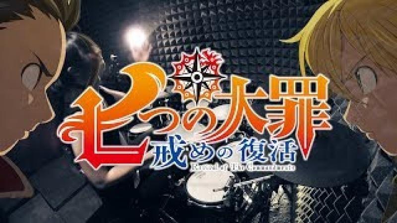 【七つの大罪 戒めの復活】FLOW×GRANRODEO - Howling フルを叩いてみた Nanatsu no Taizai Season 2 Opening full Drum Cover
