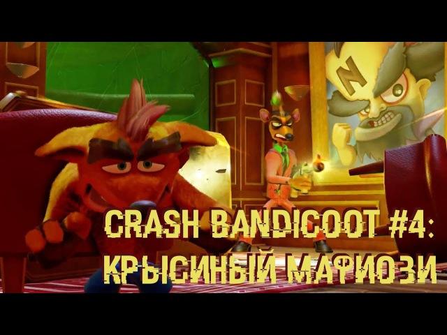Крэш Бандикут: Безумная трилогия 4 – Крысиный мафиози