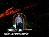 Юрий Михайлов - Друзья мои
