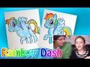 Как рисовать Пони Rainbow Dash из мультика My Little Pony Развивающий урок рисования для детей