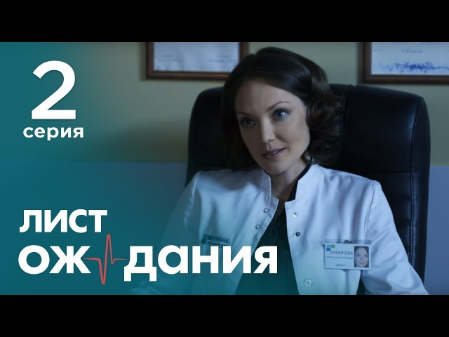 Лист ожидания. Серия 2. Waiting List. Episode 2.