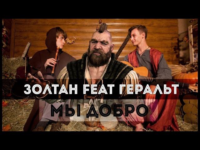 ЗОЛТАН feat ГЕРАЛЬТ - МЫ ДОБРО
