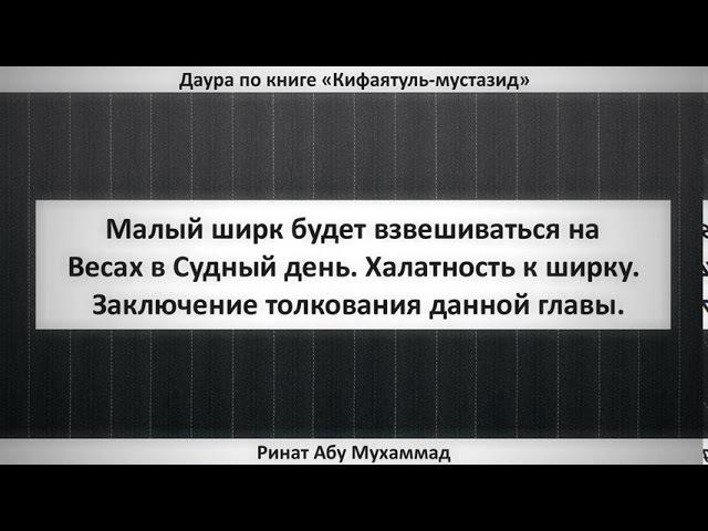 4.17 Малый ширк будет взвешиваться на Весах в Судный день Халатность к ширку    Абу...