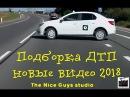 ТОП ДТП. Аварии на дорогах снятие на видеорегистратор подборка аварий