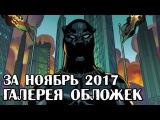 Комиксы, манга на русском за ноябрь 2017 Бэтмен, Звездные войны, Черепашки Ниндзя, Marvel, Новинки