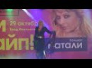 SOFI ElectricСофия Мальцева - трк Континент 29.10.2017_2