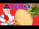 Русская народная сказка - Репка. Мультфильм для самых маленьких