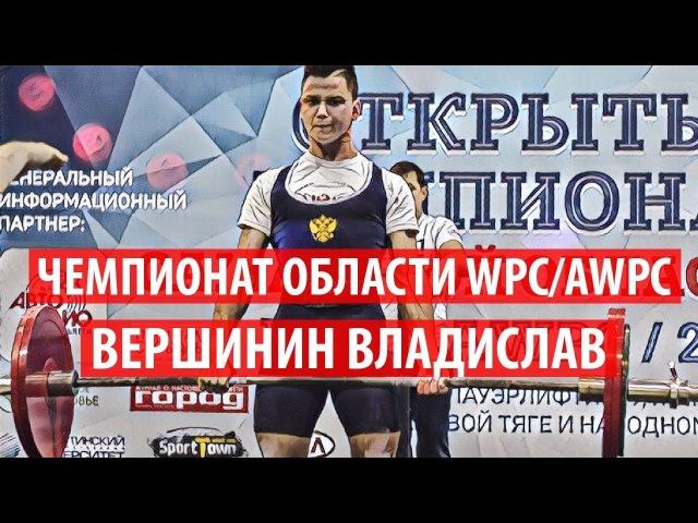 Вершинин Владислав - Выступление на Чемпионате области по пауэрлифтингу