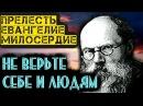 Прелесть Евангелие Милосердие Игумен Никон Воробьев
