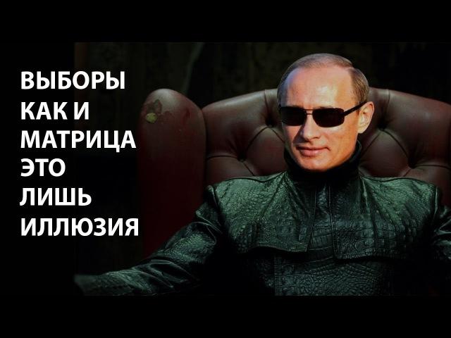 Выборы президента с Матрицей часть 1 А что если не Путин