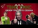 Твин Пикс Twin Peaks обзор третьего сезона сериала Дэвида Линча RocketMan