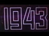 Скворец и Лира 1974 1 серия