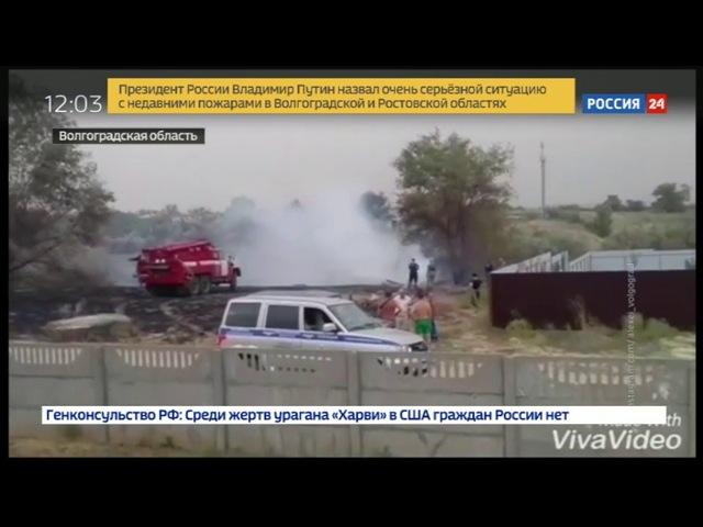 Новости на «Россия 24» • Путин призвал не относиться к погорельцам поверхностно и бессердечно